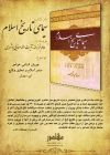 نام کتاب : سیمای تاریخ اسلام