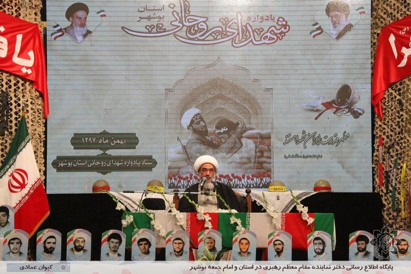 یادواره شهدای روحانی استان بوشهر